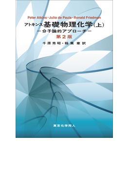 アトキンス基礎物理化学 分子論的アプローチ 第2版 上