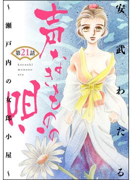 【21-25セット】声なきものの唄~瀬戸内の女郎小屋~(分冊版)