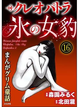 【16-20セット】まんがグリム童話 クレオパトラ氷の女豹(分冊版)