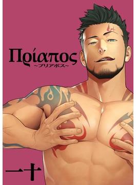 【全1-6セット】プリアポス(ボーイズファン)
