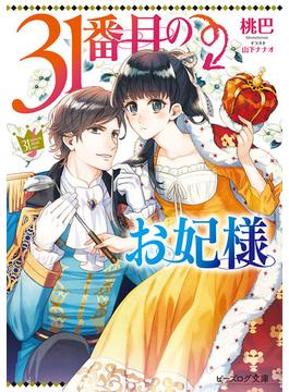 31番目のお妃様(B's‐LOG文庫)