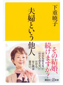 夫婦という他人(講談社+α新書)