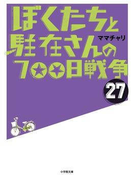 ぼくたちと駐在さんの700日戦争 27(小学館文庫)