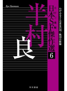 日本SF傑作選 6 半村良(ハヤカワ文庫 JA)