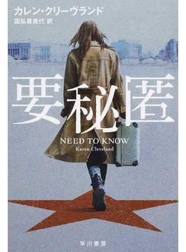 要秘匿(ハヤカワ文庫 NV)