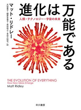 進化は万能である 人類・テクノロジー・宇宙の未来(ハヤカワ文庫 NF)