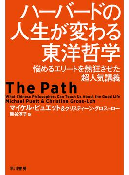 ハーバードの人生が変わる東洋哲学 悩めるエリートを熱狂させた超人気講義(ハヤカワ文庫 NF)
