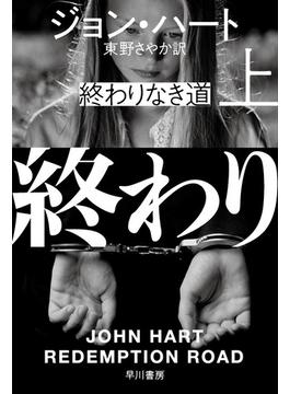 終わりなき道 上(ハヤカワ・ミステリ文庫)