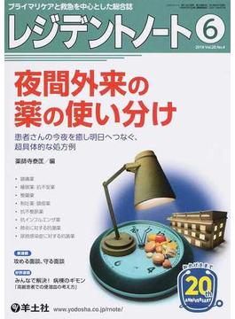 レジデントノート プライマリケアと救急を中心とした総合誌 Vol.20−No.4(2018−6) 夜間外来の薬の使い分け