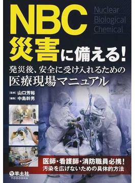 NBC災害に備える!発災後、安全に受け入れるための医療現場マニュアル