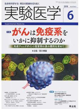 実験医学 Vol.36No.9(2018−6) 〈特集〉がんは免疫系をいかに抑制するのか