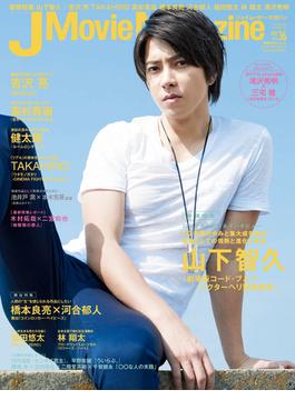 J Movie Magazine Vol.36 山下智久『劇場版コード・ブルー−ドクターヘリ緊急救命−』