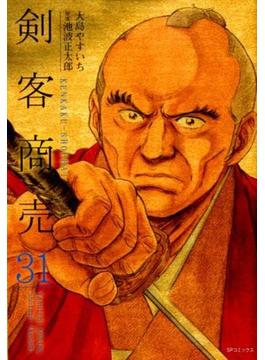 剣客商売 31 (SPコミックス)(SPコミックス)