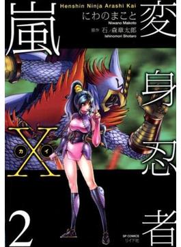 変身忍者嵐Χ 2 (SPコミックス)(SPコミックス)