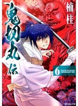 鬼切丸伝 6 (SPコミックス)(SPコミックス)
