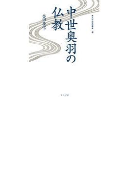 中世奥羽の仏教