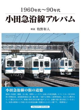 小田急沿線アルバム 1960年代〜90年代
