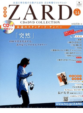 ZARD CD&DVDコレクション 2018年 5/30号 [雑誌]