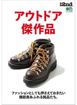 【期間限定価格】別冊2nd アウトドア傑作品