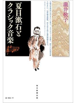 夏目漱石とクラシック音楽(毎日新聞出版)(毎日新聞出版)
