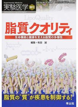 実験医学 Vol.36−No.10(2018増刊) 脂質クオリティ