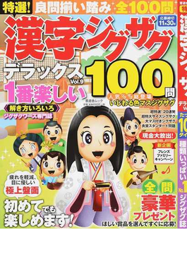 特選!漢字ジグザグデラックス Vol.9(晋遊舎ムック)