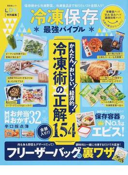 冷凍保存最強バイブル 冷凍術の正解154全部入り!!(晋遊舎ムック)