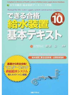 給水装置基本テキスト できる合格 新訂第10版