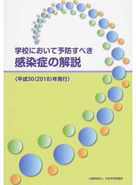 学校において予防すべき感染症の解説 平成30年発行