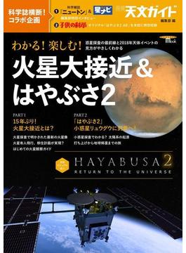 わかる!楽しむ!火星大接近&はやぶさ2 惑星探査の最前線と2018年天体イベントの見方がやさしくわかる(SEIBUNDO mook)