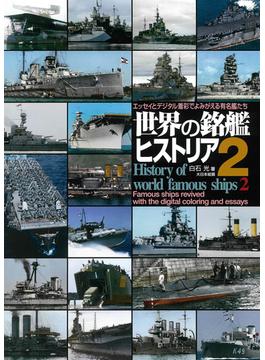 世界の銘艦ヒストリア エッセイとデジタル着彩でよみがえる有名艦たち 2