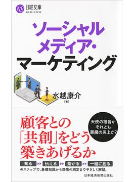 ソーシャルメディア・マーケティング(日経文庫)