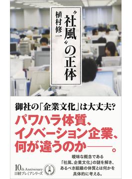 """""""社風""""の正体(日経プレミアシリーズ)"""