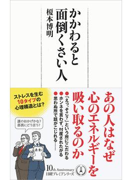 かかわると面倒くさい人(日経プレミアシリーズ)