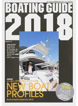 BOATING GUIDE ボート&ヨットの総カタログ 2018(KAZIムック)