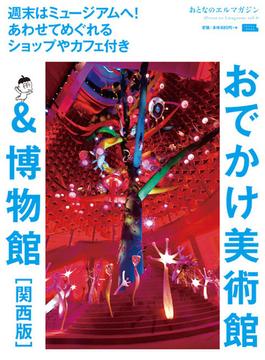 おでかけ美術館&博物館 関西版(エルマガMOOK)