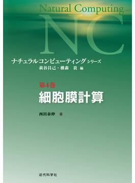 ナチュラルコンピューティング・シリーズ 第4巻 細胞膜計算