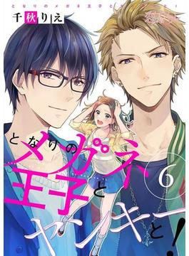 【6-10セット】となりのメガネ王子とヤンキーと!(ソルマーレ編集部)