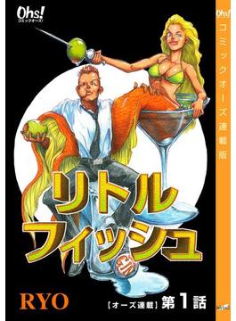 【1-5セット】リトルフィッシュ(コミックオーズ!)