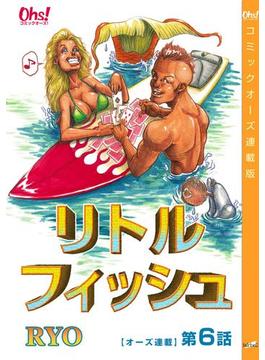 【6-10セット】リトルフィッシュ(コミックオーズ!)