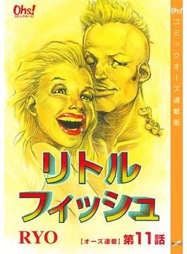 【11-15セット】リトルフィッシュ(コミックオーズ!)