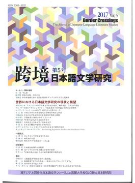 跨境 日本語文学研究 Vol.5(2017) 世界における日本語文学研究の現状と展望
