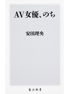AV女優、のち(角川新書)