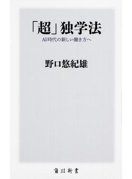 「超」独学法 AI時代の新しい働き方へ(角川新書)