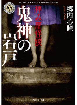 拝み屋怪談 鬼神の岩戸(角川ホラー文庫)