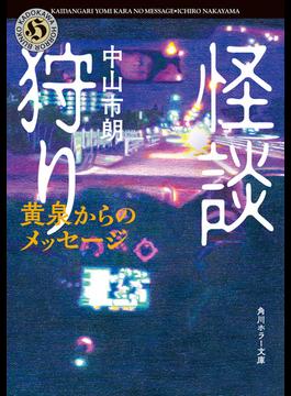 怪談狩り 黄泉からのメッセージ(角川ホラー文庫)