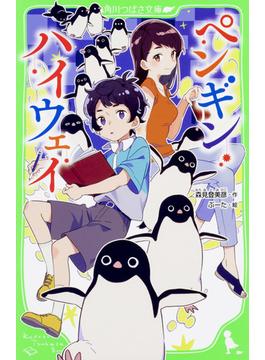 ペンギン・ハイウェイ(角川つばさ文庫)