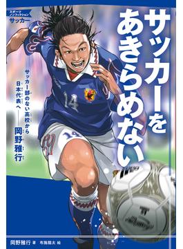 サッカーをあきらめない サッカー部のない高校から日本代表へ−岡野雅行