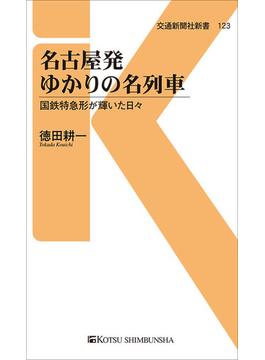 名古屋発ゆかりの名列車 国鉄特急形が輝いた日々(交通新聞社新書)