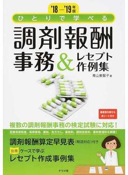ひとりで学べる調剤報酬事務&レセプト作例集 '18−'19年版